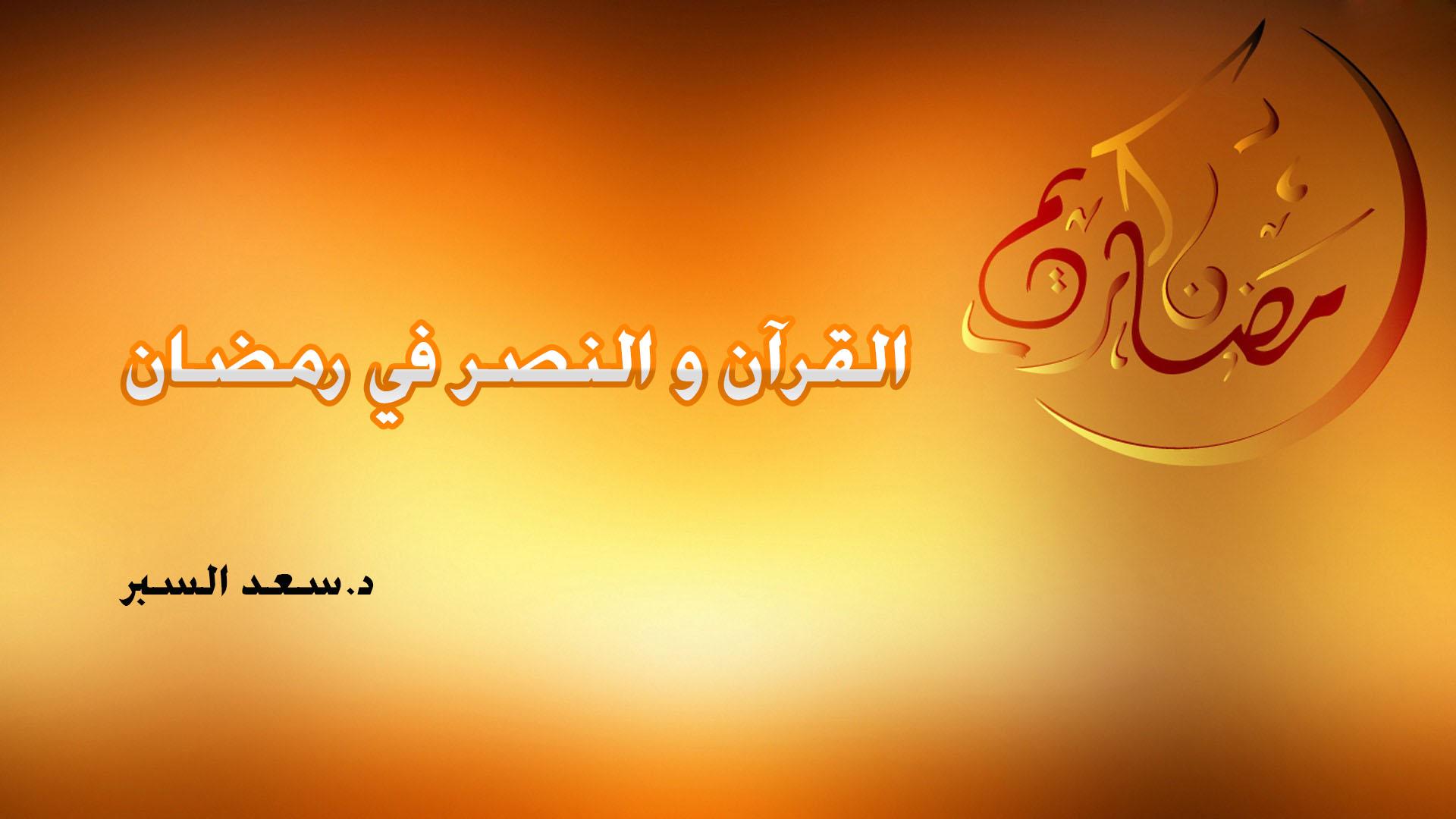القرآن و النصر في رمضان