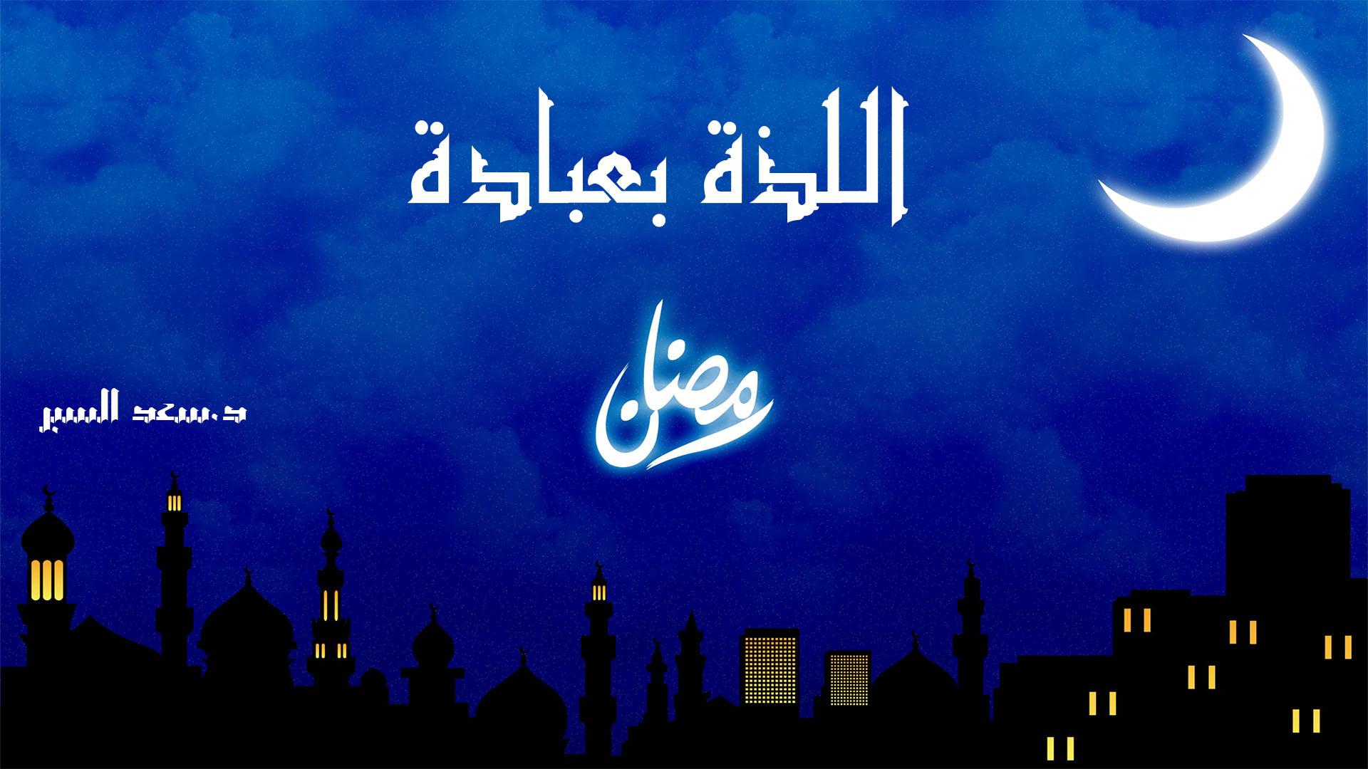 اللذة بعبادة رمضان