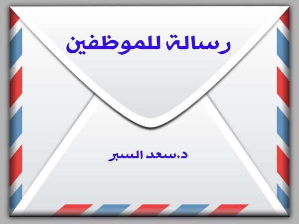 رسالة للموظفين - خطب الجمعة