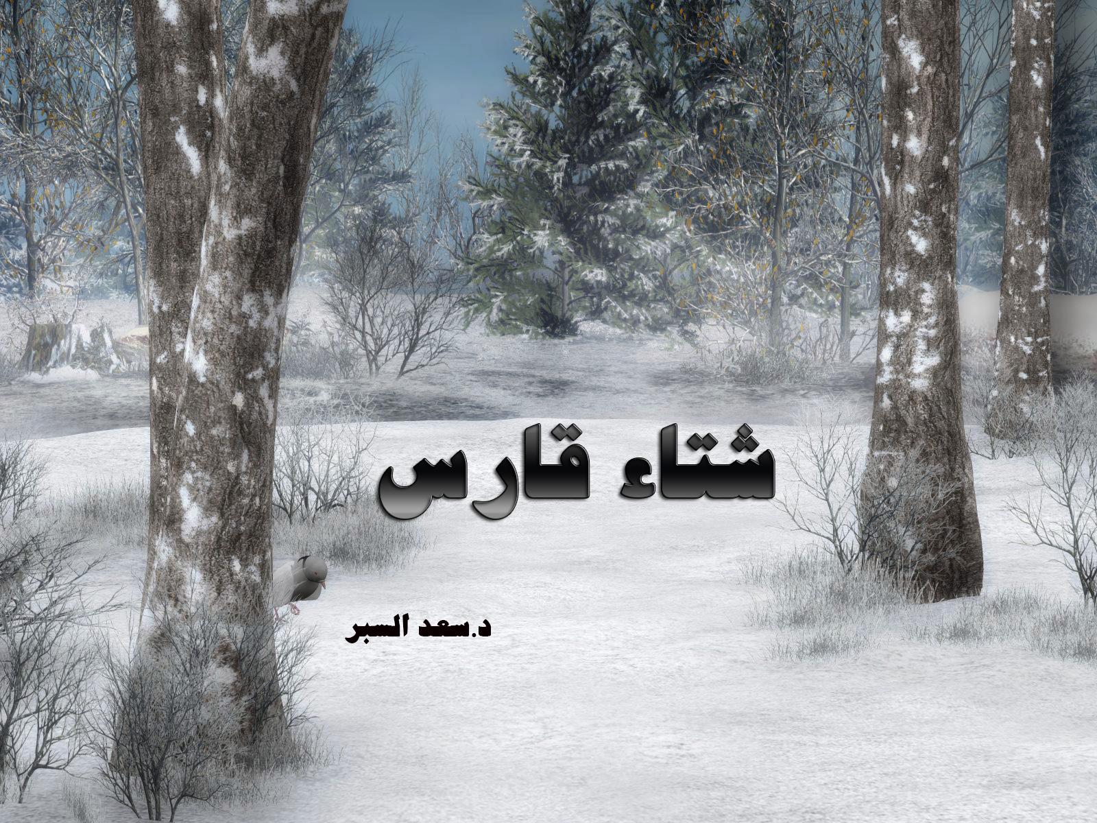 شتاء قارس - خطب الجمعة