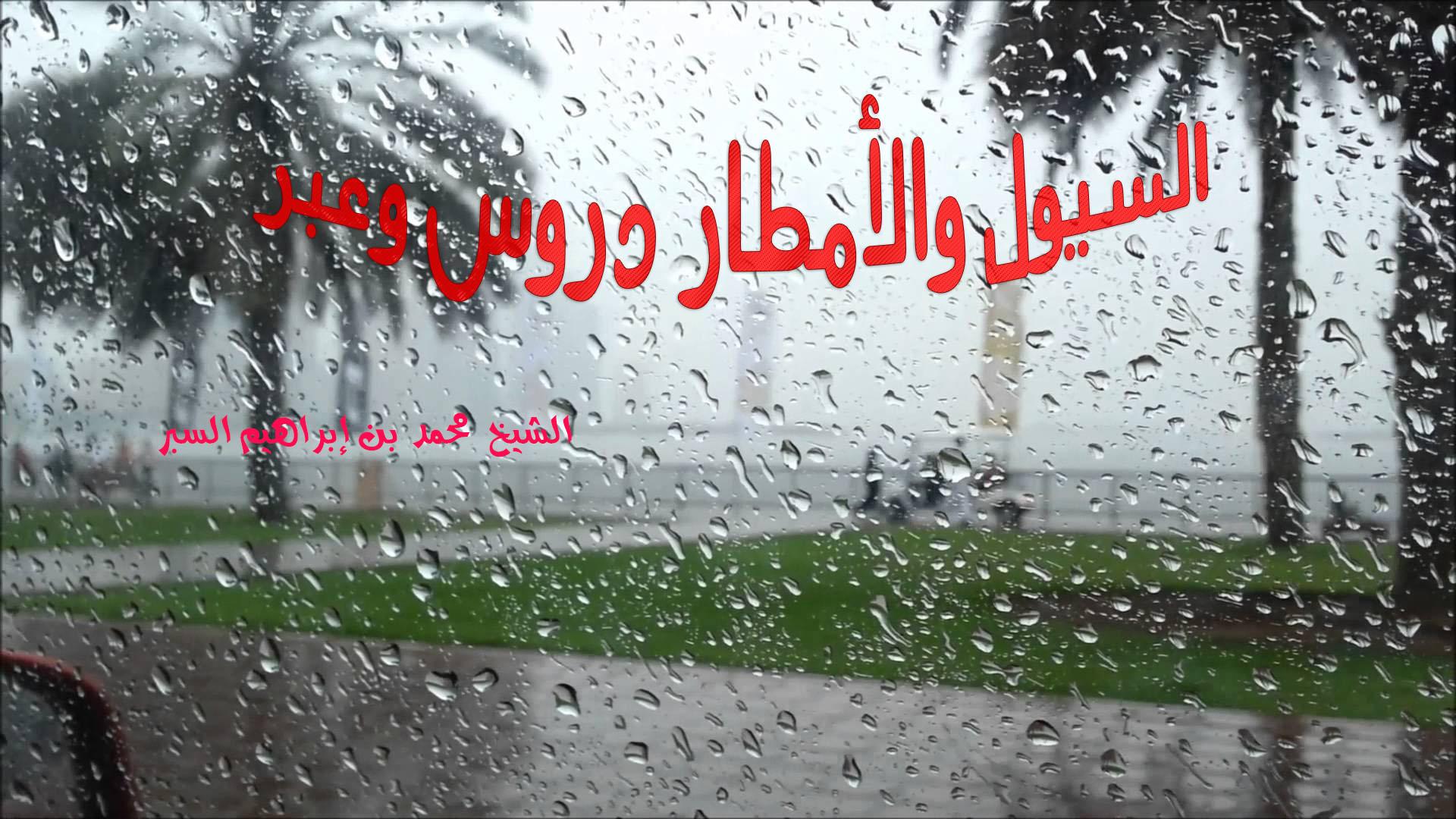 السيول والأمطار دروس وعبر – خطب الجمعة