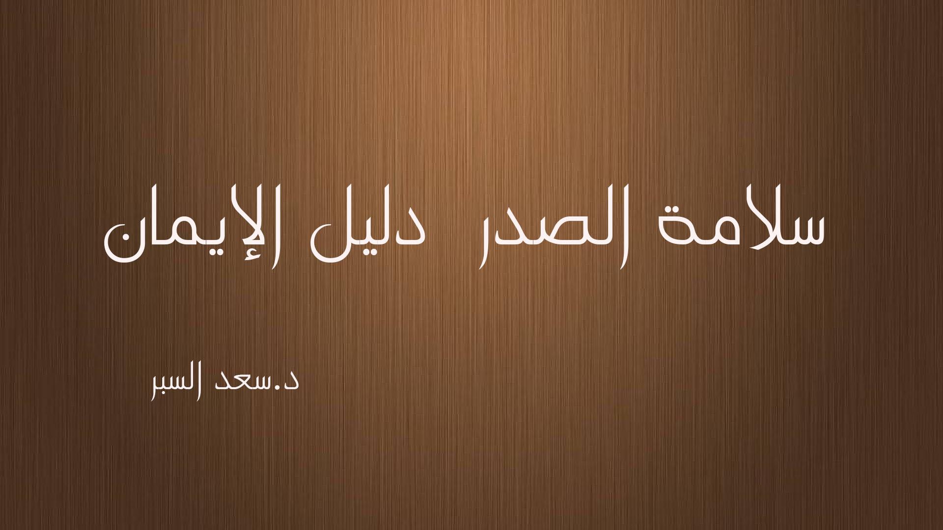 سلامة الصدر دليل الإيمان - خطب الجمعة