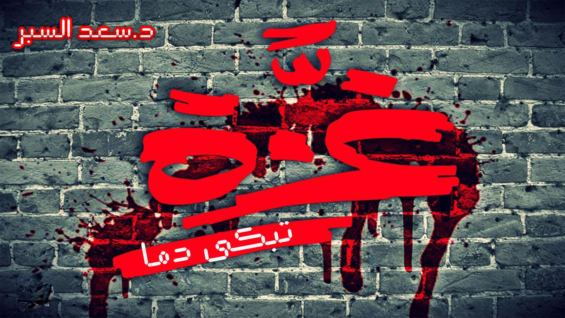 غزة تبكي دما - خطب الجمعة