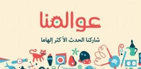 مسك الخيرية تنظم فعالية عوالمنا في الرياض – الرياض أون لاين
