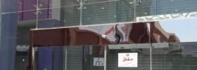 إغلاق 31 منشأة مخالفة في مجمعات تجارية في الرياض – الرياض أون لاين