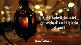 كيف يعتمر المسلم فى آخر رمضان ؟ – فتاوى الصيام