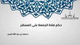 حكم صلاة الجمعة على المسافر – فتاوى اسلامية
