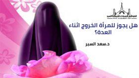 هل يجوز للمرأة الخروج اثناء العدة – فتاوى اسلامية