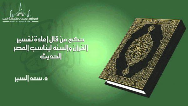 حكم من قال اعادة تفسير القرآن والسنه ليناسب العصر الحديث – فتاوى اسلامية