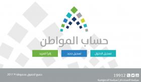 برنامج حساب مواطن إنطلاقه للتحول الإقتصادي – أخبار السعودية