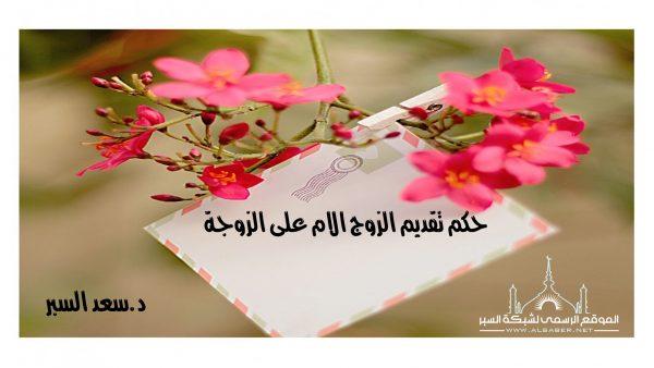 حكم تقديم الزوج الام على الزوجة – فتاوى اسلامية