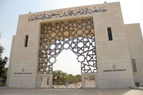 """جامعة الإمام تنظم ملتقى مسؤولي التدريب تحت  عنوان """"مستقبل التدريب في ظل التحول الوطني2020"""" – أخبار السعودية"""