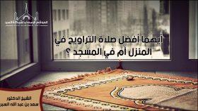 أيهما أفضل صلاة التراويح في المنزل أم في المسجد ؟- فتاوى اسلامية