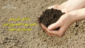 حكم التيمم للمريض الممنوع من استخدام الماء – فتاوى واحكام