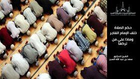 حكم الصلاة خلف الإمام الفاجر ، وماذا علي من تركها ؟ – فتاوى اسلامية