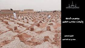ماهي أدلة إثبات عذاب القبر – فتاوى اسلامية