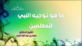 ما هو توجيه النبي صلي الله عليه وسلم للمعلمين – فتاوى اسلامية