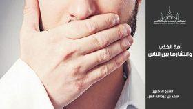 آفة الكذب وانتشارها بين الناس – فتاوى واحكام