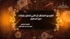 تعليق د. سعد السبر علي الفيديو المنتشر أن النبي تكفل بقضاء دين أحدهم – فتاوى واحكام