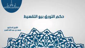 حكم التورق بيع التقسيط – فتاوى واحكام