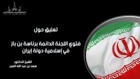فتوي اللجنة الدائمة برئاسة بن باز في إسلامية دولة إيران – فتاوى واحكام