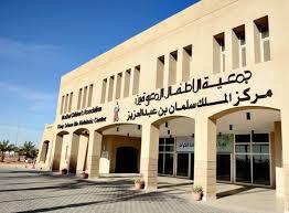 مركز الملك سلمان يبدأ استعداداته المكثفة لتنظيم المؤتمر الدولي الخامس للإعاقة – اخبار السعودية