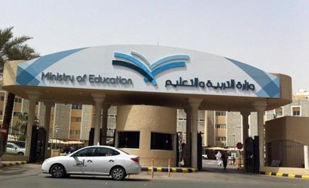 وزارة التعليم تنفى مطالبة طلاب الامتياز بالجامعات والكليات الأهلية بصرف مكافأة لهم – اخبار السعودية