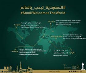 """وزارة الثقافة والإعلام تدشن حملة  عنوانها """"السعودية ترحب بالعالم"""" – اخبار السعودية"""