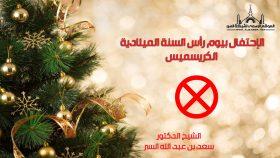 الإحتفال بيوم رأس السنة الميلادية الكريسميس – فتاوى واحكام