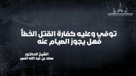 توفي وعليه كفارة القتل الخطأ فهل يجوز الصيام عنه – فتاوى واحكام