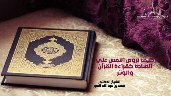 كيف نروض النفس علي العبادة كقراءة القرآن والوتر – فتاوى واحكام
