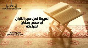 نصيحة لمن هجر القرآن أو خصص رمضان لقراءته – فتاوى واحكام