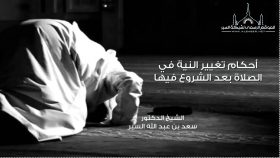 أحكام تغيير النية في الصلاة بعد الشروع فيها – فتاوى اسلامية