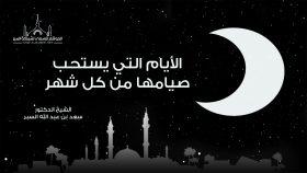 الأيام التي يستحب صيامها من كل شهر – فتاوى اسلامية