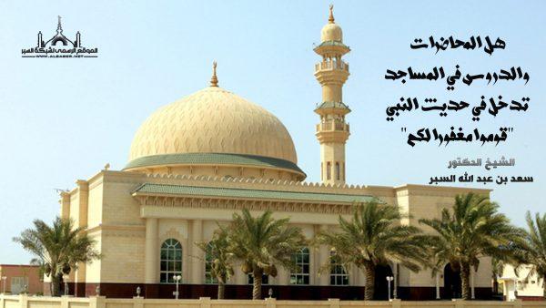 """هل المحاضرات والدروس في المساجد تدخل في حديث النبي """"قوموا مغفورا لكم"""" – فتاوى اسلامية"""