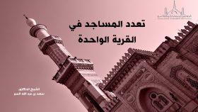 تعدد المساجد في القرية الواحدة – فتاوى اسلامية