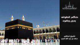 حكم الطواف بدون وضوء – فتاوى اسلامية