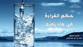 حكم القراءة في ماء زمزم – فتاوى اسلامية