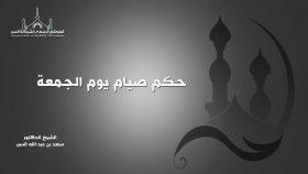 حكم صيام يوم الجمعة – فتاوى اسلامية