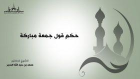 حكم قول جمعة مباركة – فتاوى اسلامية