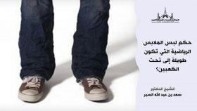 حكم لبس الملابس الرياضية التي تكون طويلة إلى تحت الكعبين – فتاوى اسلامية