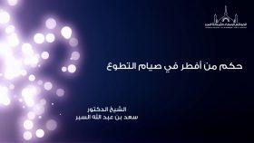 حكم من أفطر في صيام التطوع – فتاوى اسلامية