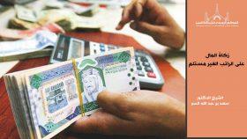 مسألة هامه في زكاة المال على الراتب الغير مستلم – فتاوى اسلامية