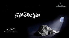 فضل صلاة الوتر – فتاوى اسلامية