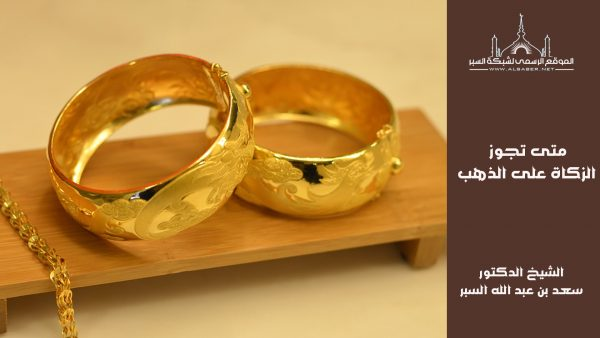 متى تجوز الزكاة على الذهب – فتاوى اسلامية