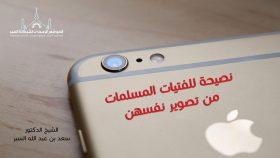 نصيحة للفتيات المسلمات من تصوير نفسهن – فتاوى اسلامية