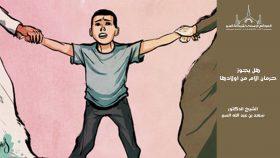 هل يجوز حرمان الام من اولادها – فتاوى اسلامية