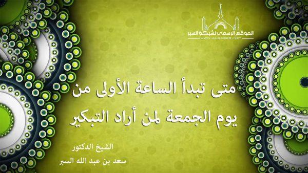 متى تبدأ الساعة الأولى من يوم الجمعة لمن أراد التبكير – فتاوى اسلامية