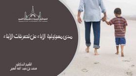 مدى مسؤولية الآباء عن تصرفات الأبناء – فتاوى اسلامية