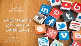 فتاةٌ تسأل : والدي يمنعني من فتح حساب في وسائل التواصل الاجتماعي – فتاوى اسلامية